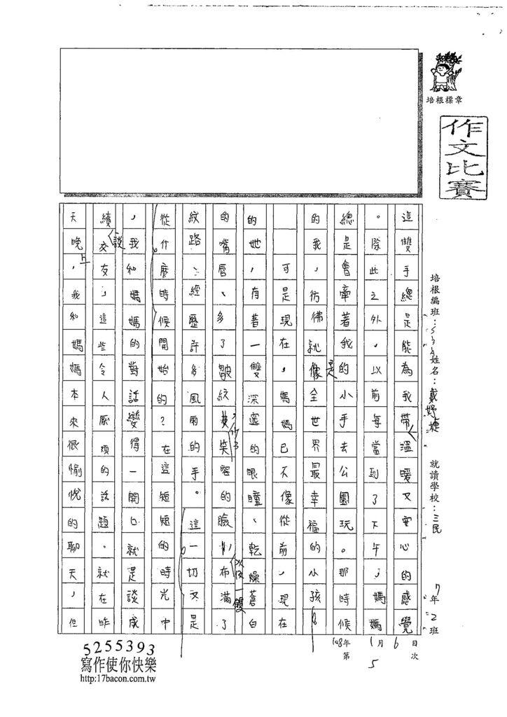 107WA305戴妤婕 (2).jpg