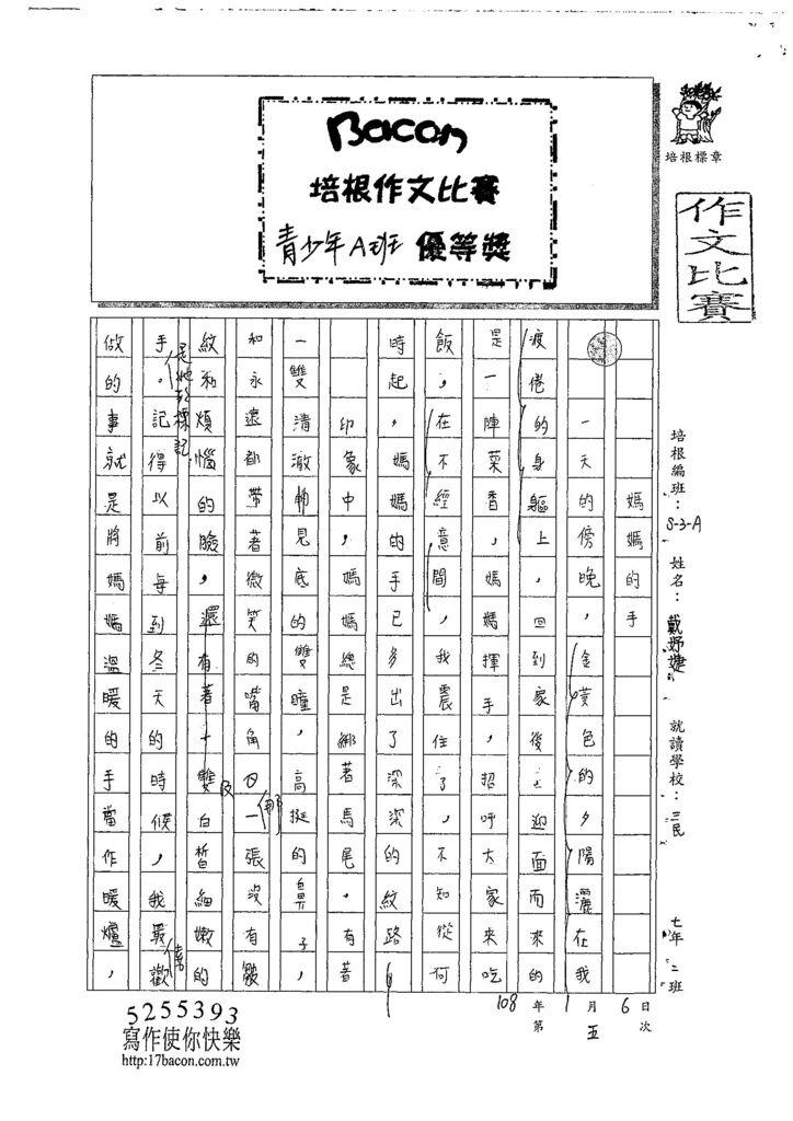 107WA305戴妤婕 (1).jpg