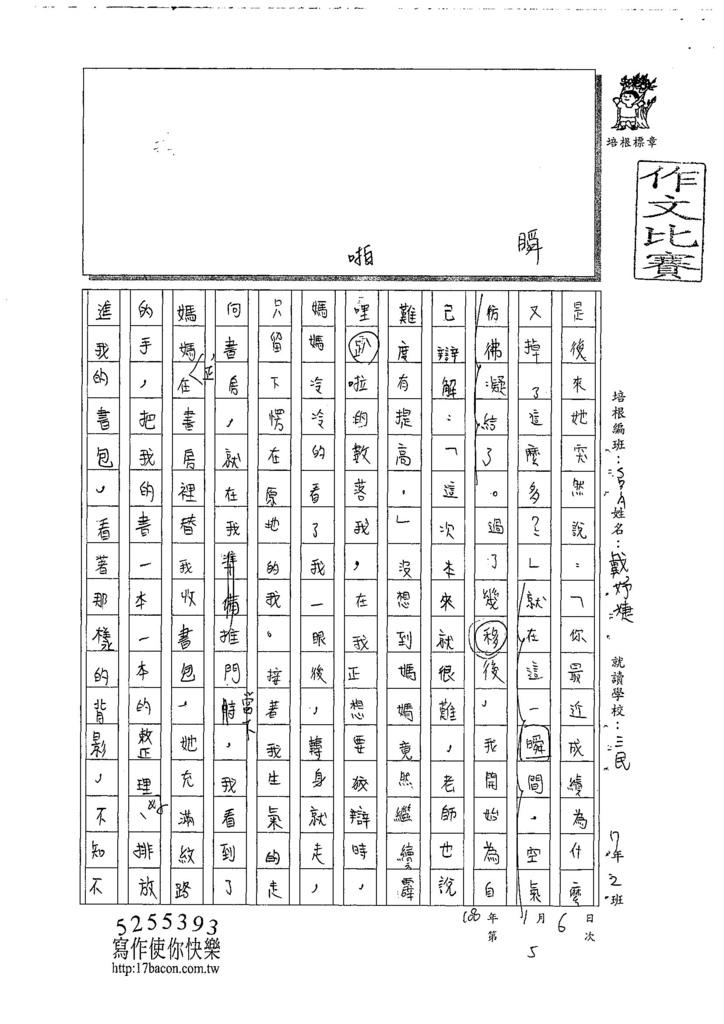 107WA305戴妤婕 (3).jpg