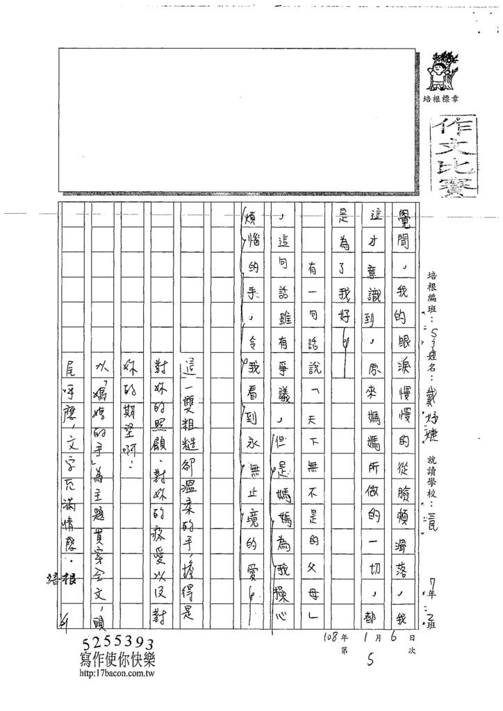 107WA305戴妤婕 (4).jpg