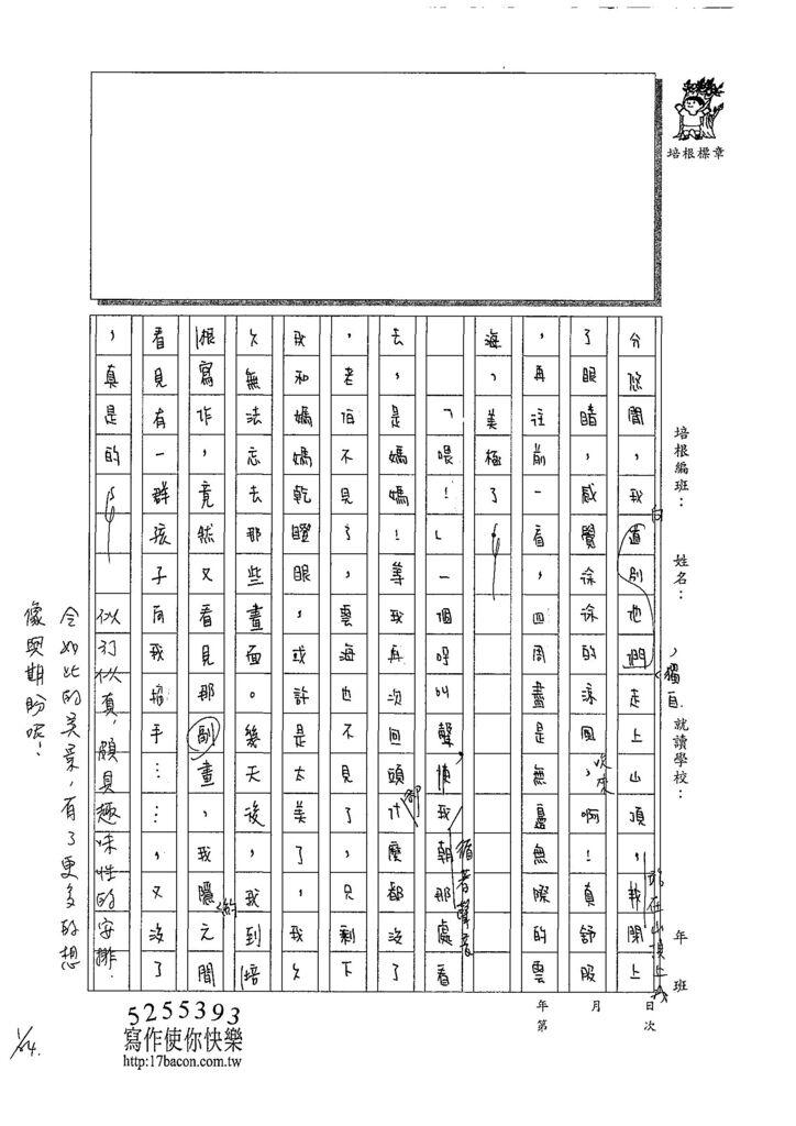 107WA307鄭翔尹(3).jpg