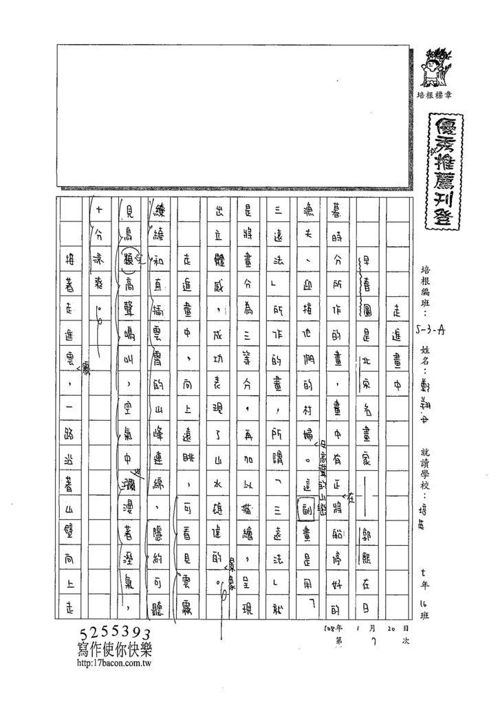 107WA307鄭翔尹(1).jpg