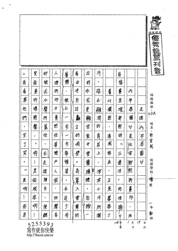 107WA307許宜莉 (1).jpg