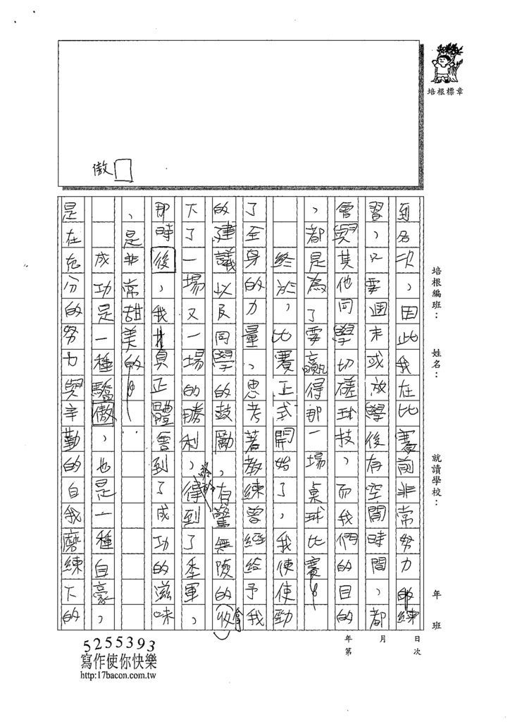 10WG308許博彥 (2).tif