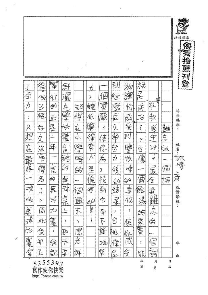 10WG308許博彥 (1).tif