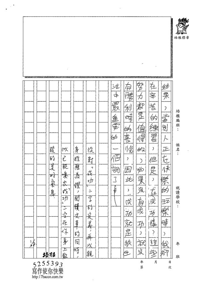10WG308許博彥 (3).tif