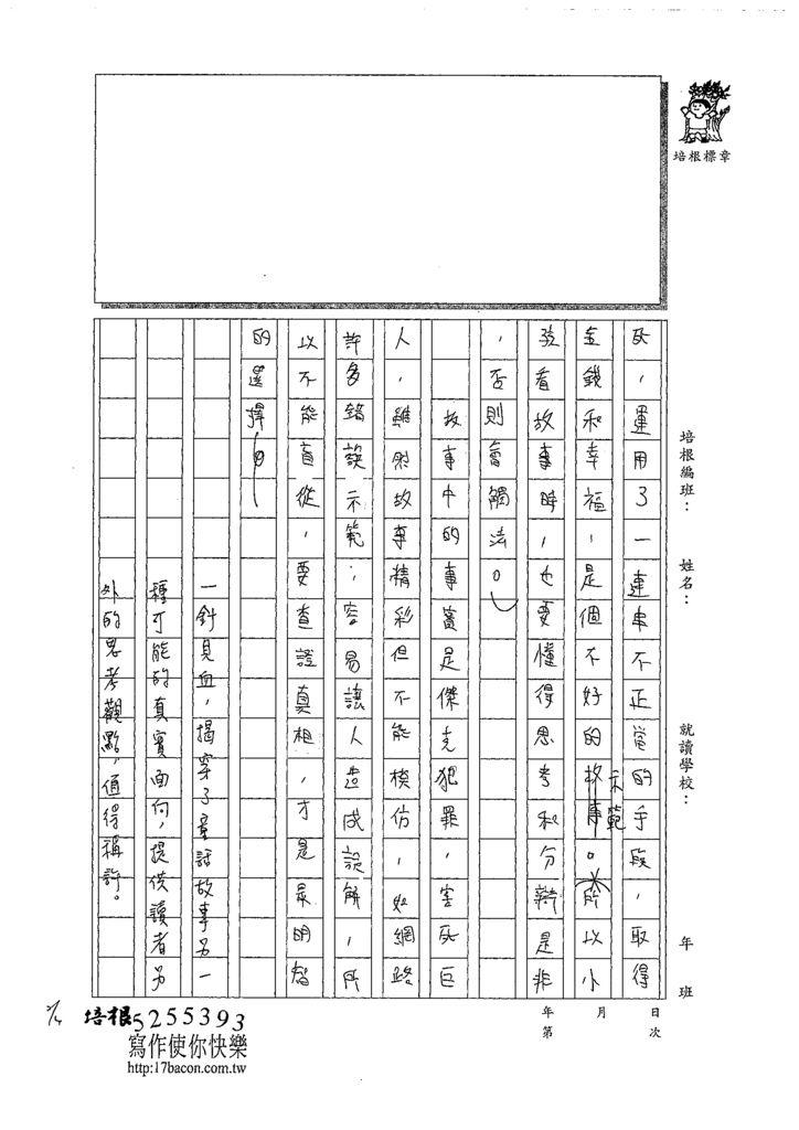 107WG309林靖軒 (3).tif