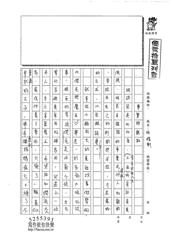 107WG309林靖軒 (1).tif