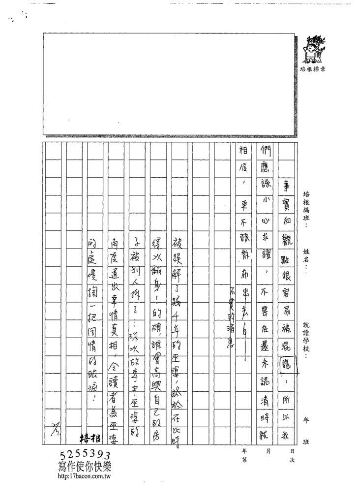 107WG309郭芯妤 (3).tif