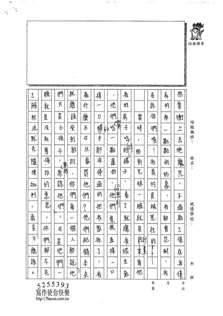 107WG309郭芯妤 (2).tif
