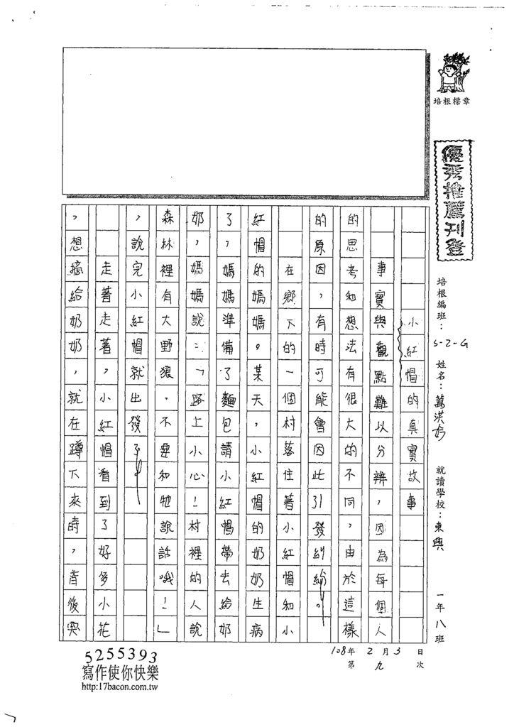 107WG309萬洪妗 (1).tif
