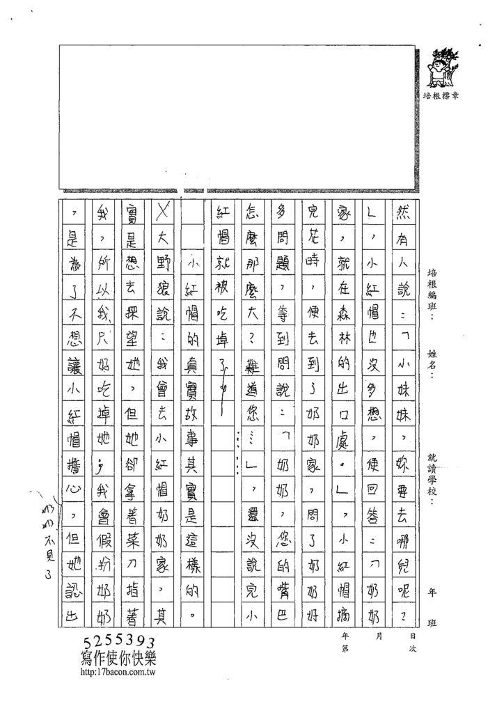 107WG309萬洪妗 (2).tif