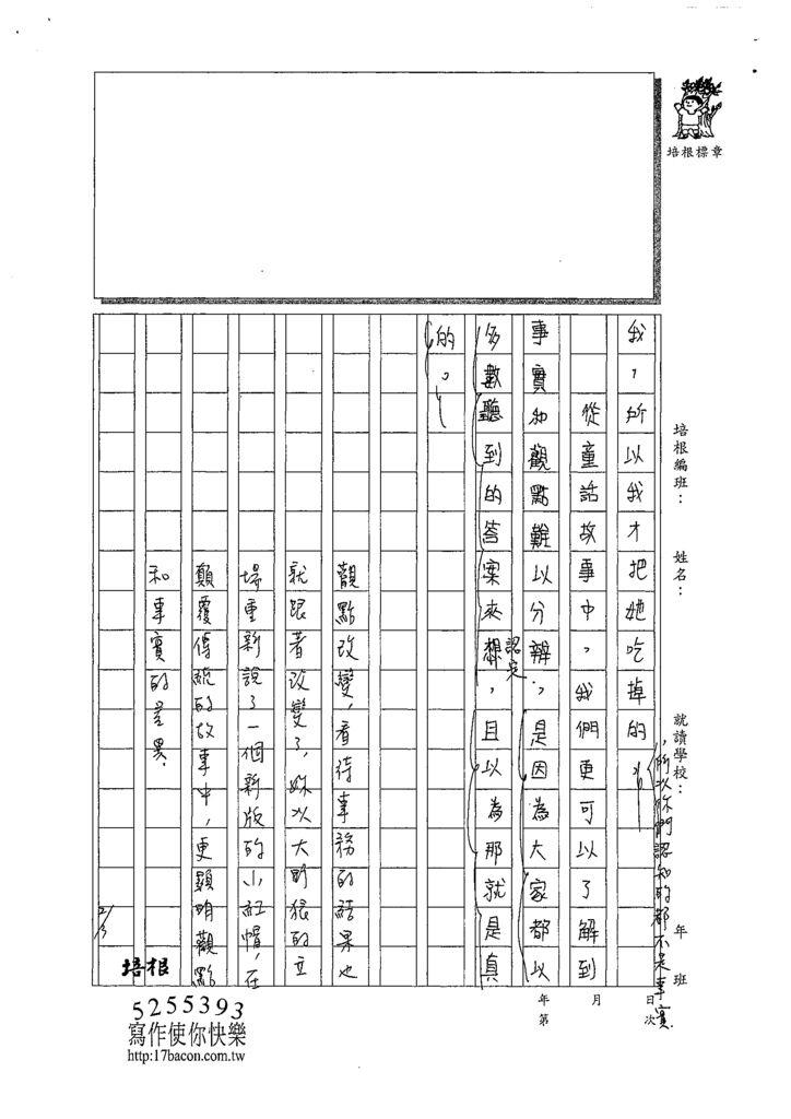 107WG309萬洪妗 (3).tif