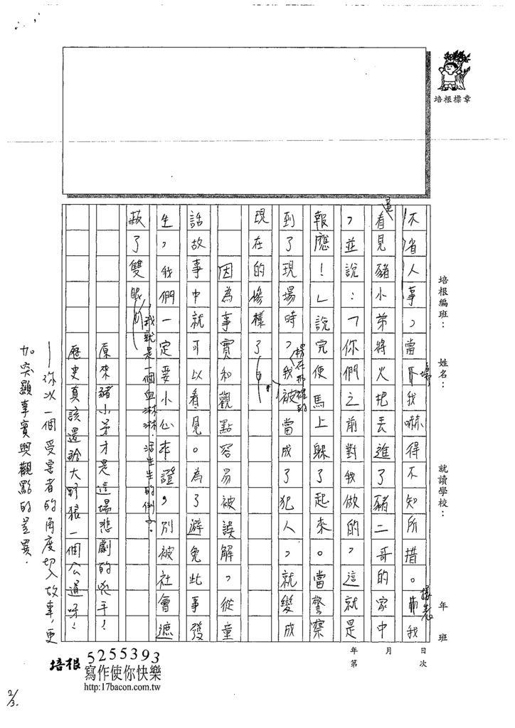107WA309劉裕勝 (3).tif