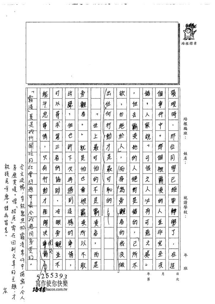 107WA309許宜莉 (3).tif