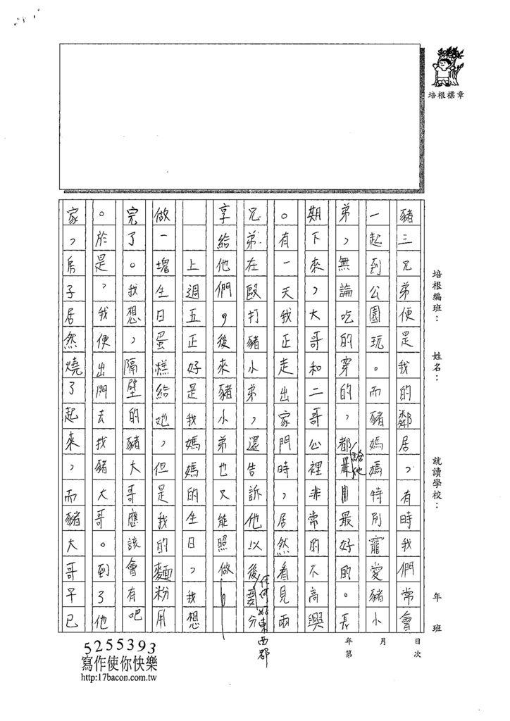 107WA309劉裕勝 (2).tif