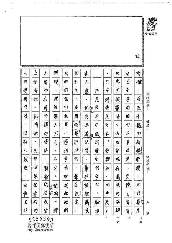 107WA309許宜莉 (2).tif