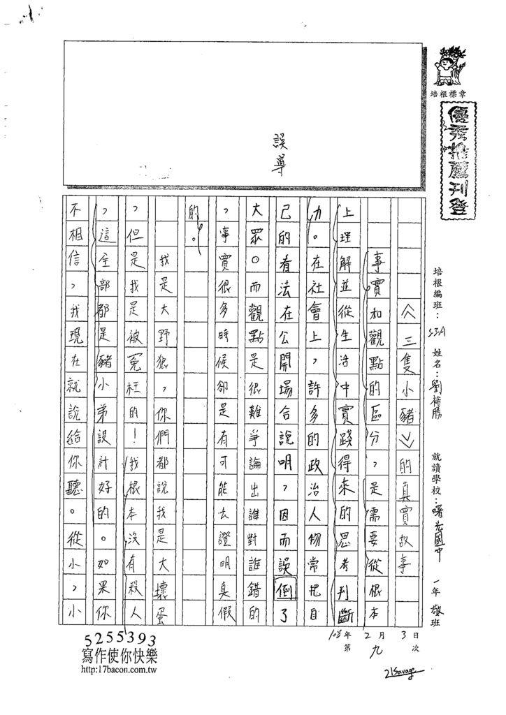 107WA309劉裕勝 (1).tif