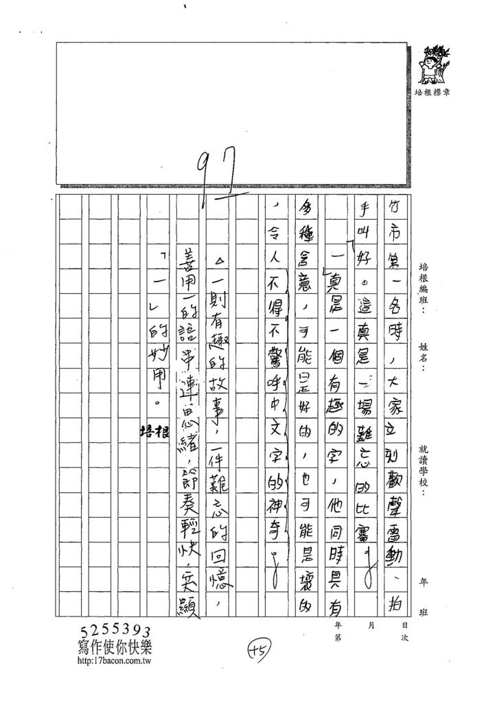 107W6309蔡欣融 (3).jpg