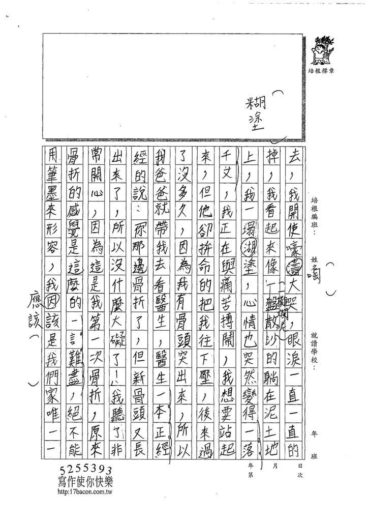 107W6309黃羣茵 (2).jpg
