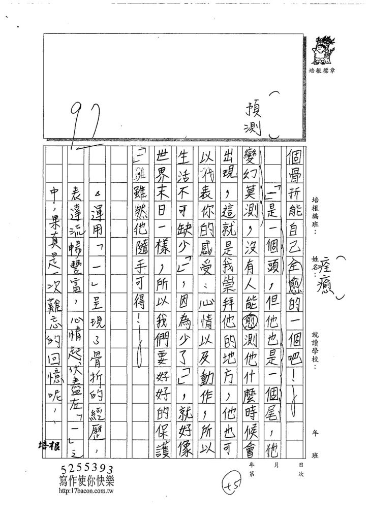 107W6309黃羣茵 (3).jpg