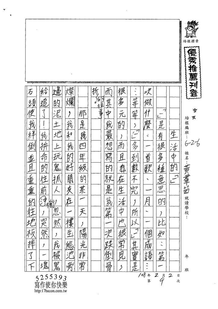107W6309黃羣茵 (1).jpg