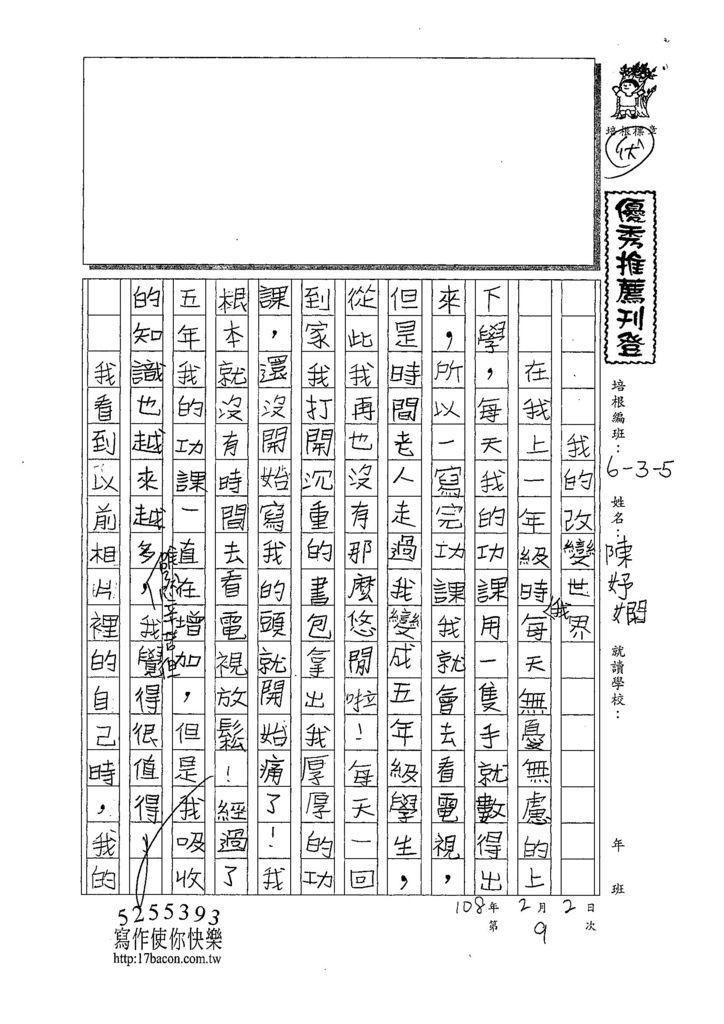 107W5309陳妤嫻 (1).jpg