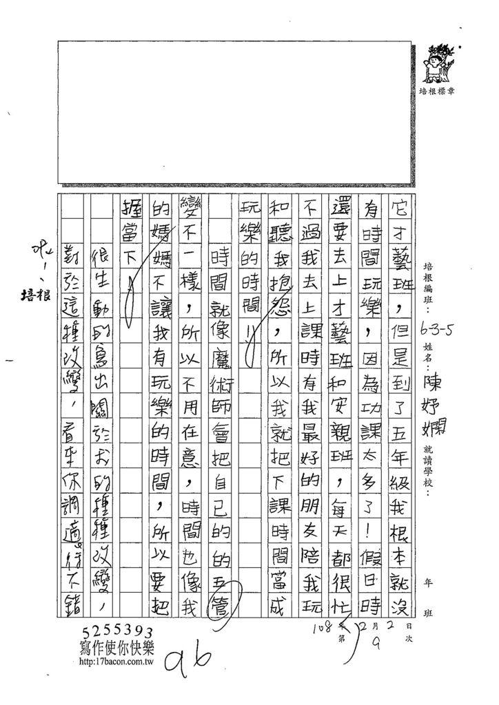107W5309陳妤嫻 (3).jpg