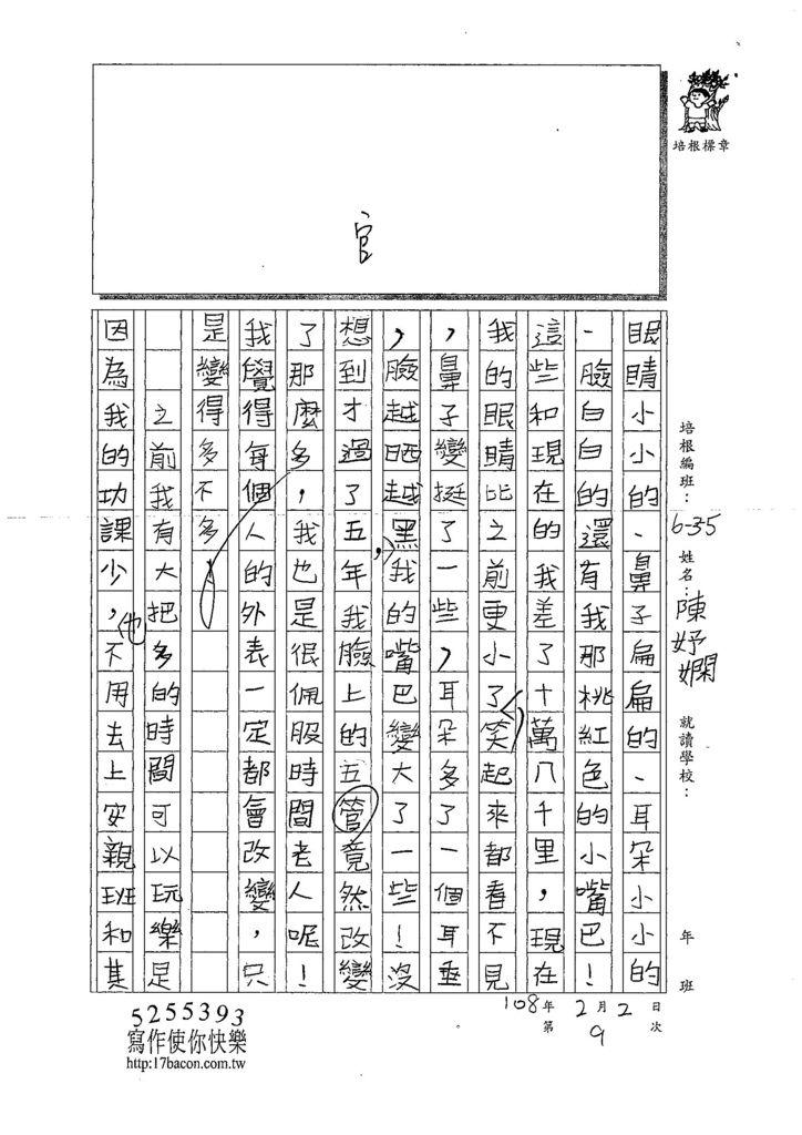 107W5309陳妤嫻 (2).jpg