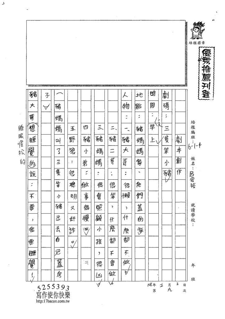 107W4309呂宏裕 (1).jpg