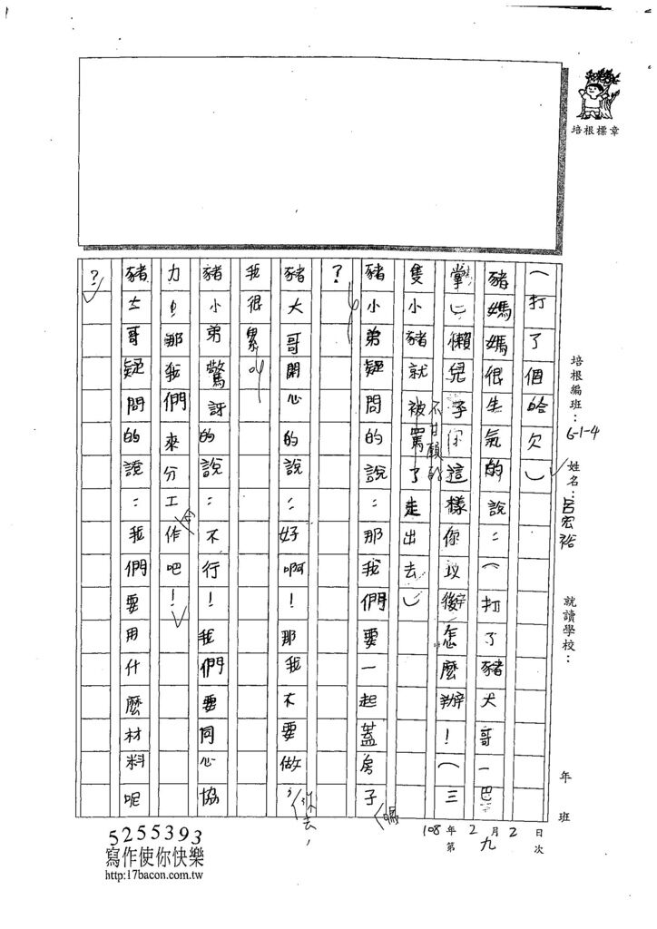 107W4309呂宏裕 (2).jpg