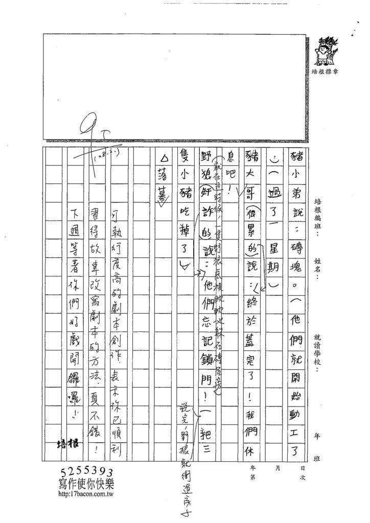 107W4309呂宏裕 (3).jpg