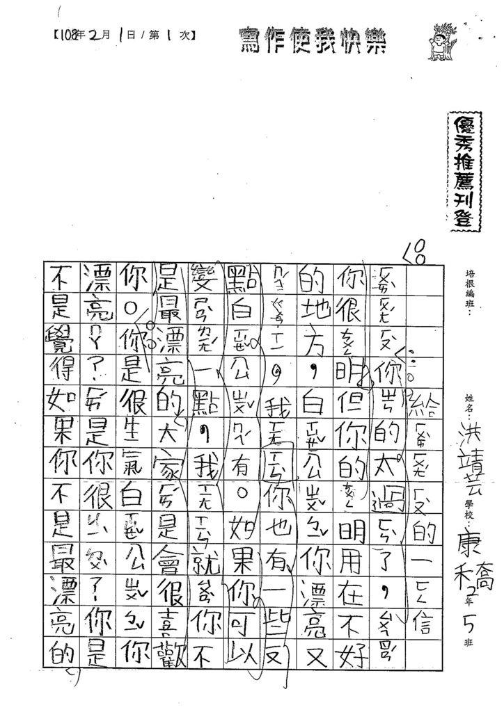 108寒WL204洪靖芸 (1).jpg