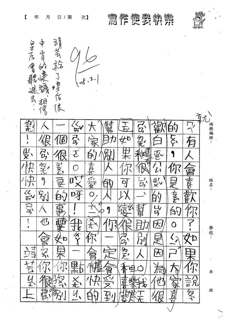 108寒WL204洪靖芸 (2).jpg