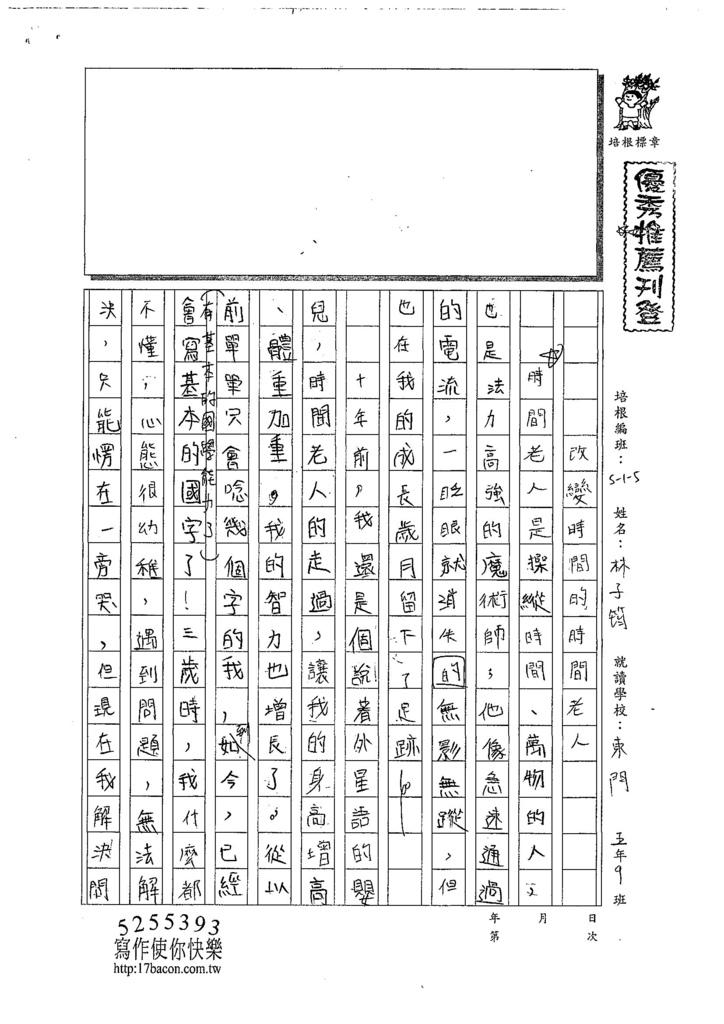 107W5309林子筠 (1).jpg