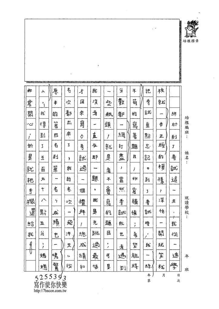 107W6309余昊威 (2).jpg