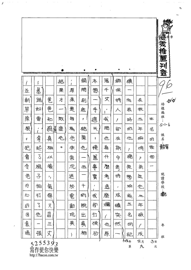 107W6309黃奕甯 (1).jpg