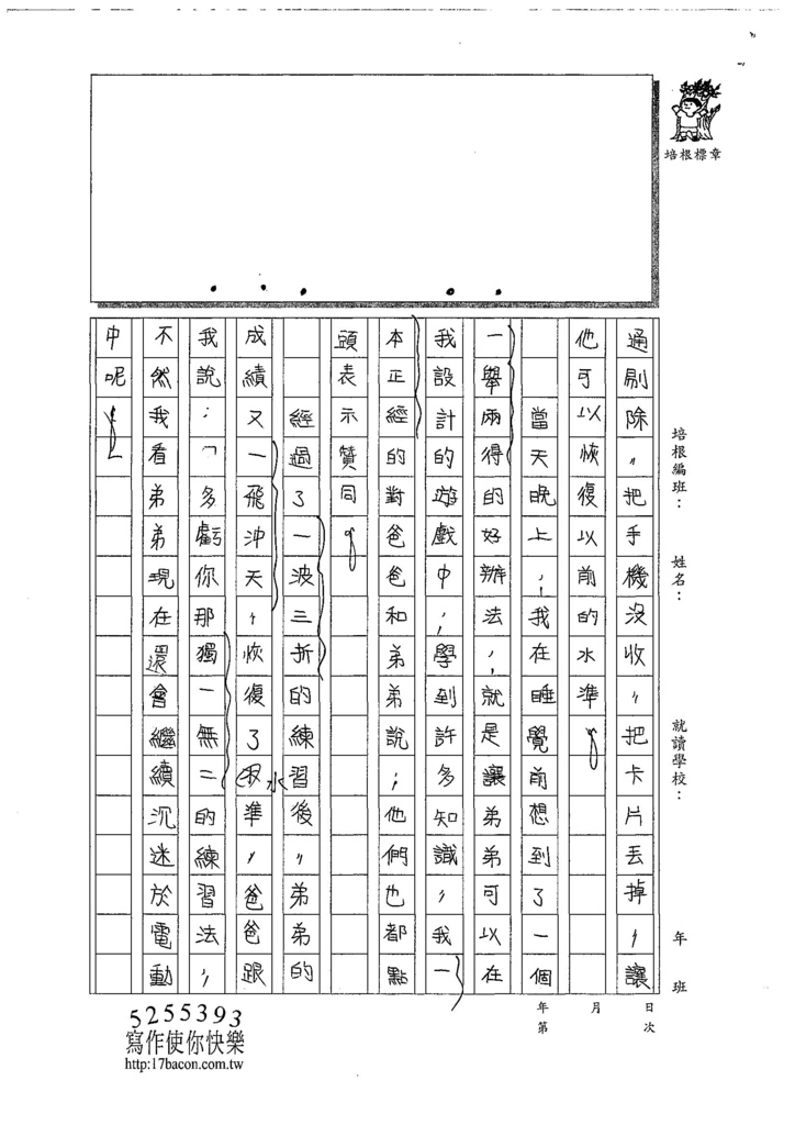 107W6309黃奕甯 (2).jpg