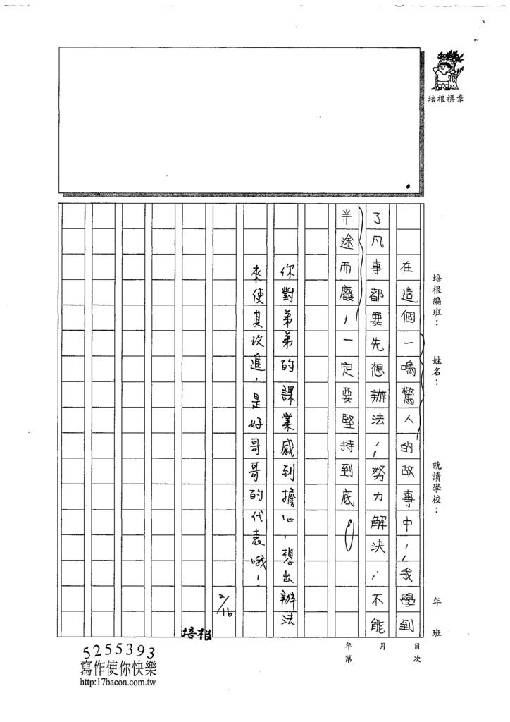 107W6309黃奕甯 (3).jpg