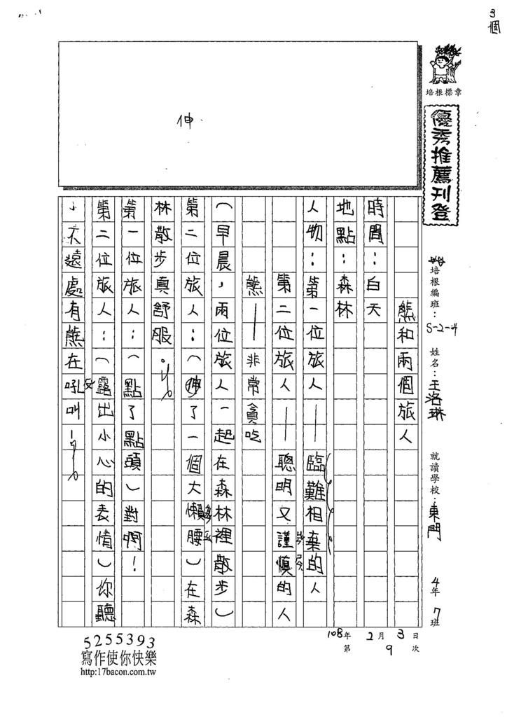 107W4309王洛琳 (1).jpg