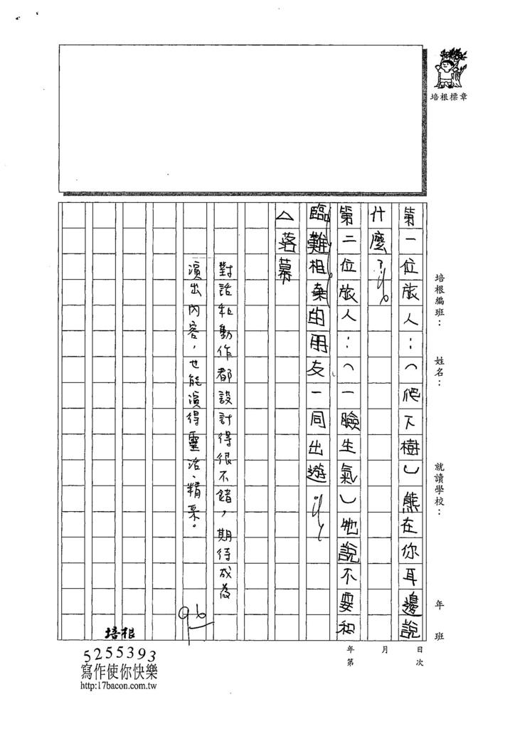 107W4309王洛琳 (3).jpg