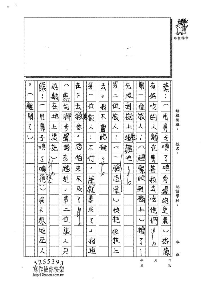 107W4309王洛琳 (2).jpg