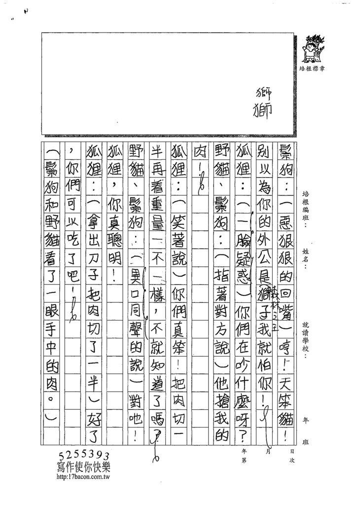 107W4309彭安節 (2).jpg