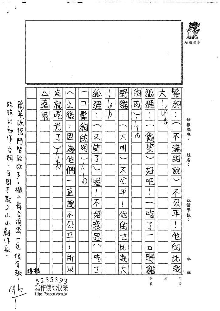 107W4309彭安節 (3).jpg