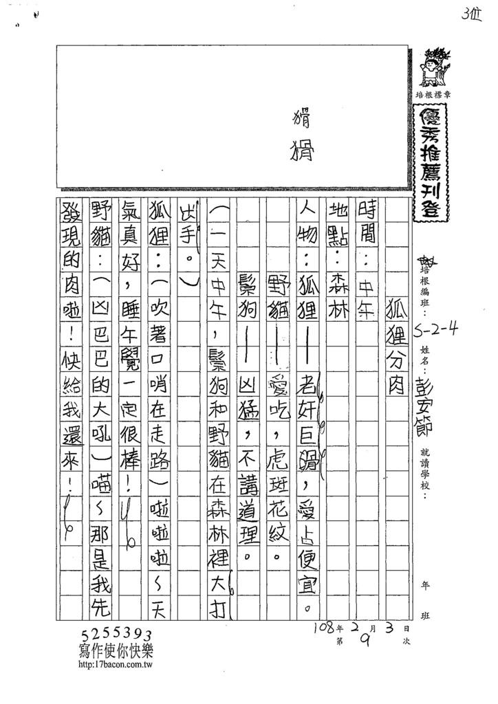 107W4309彭安節 (1).jpg