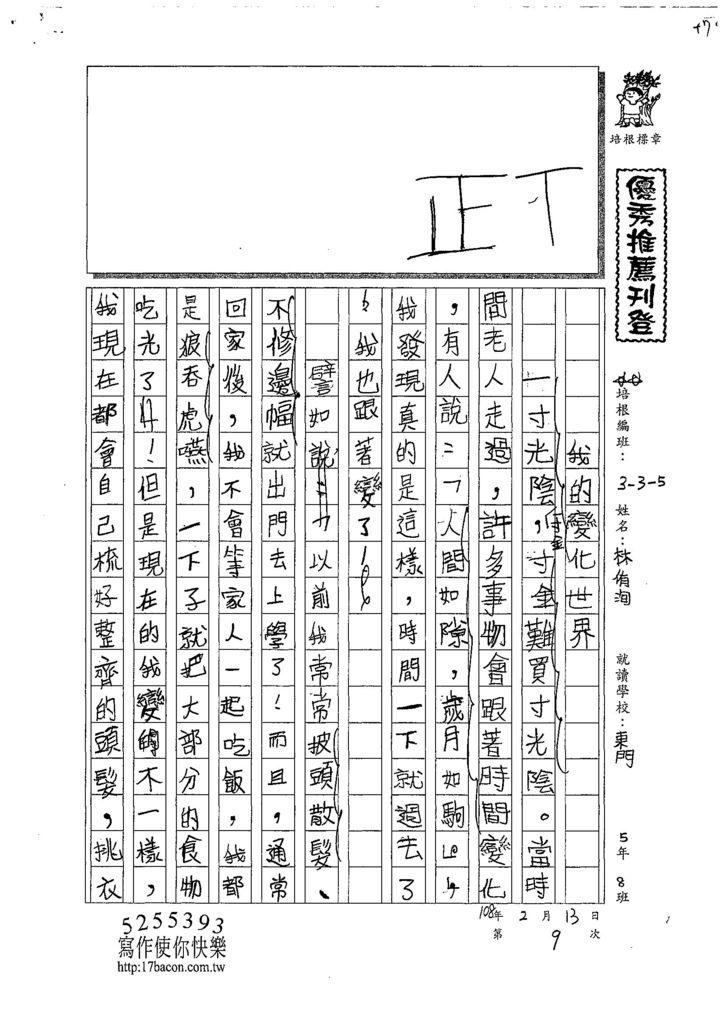 107W5309林侑洵 (1).jpg
