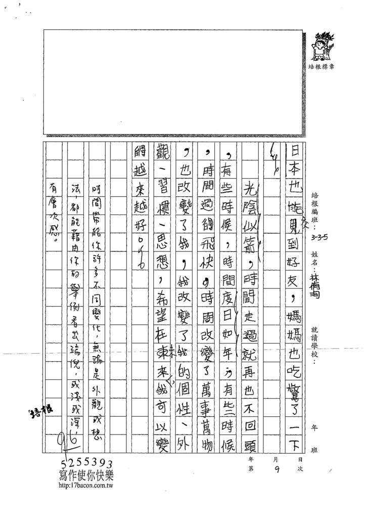 107W5309林侑洵 (3).jpg