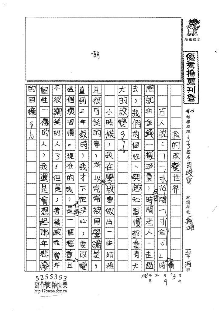 107W5309胡峻睿 (1).jpg