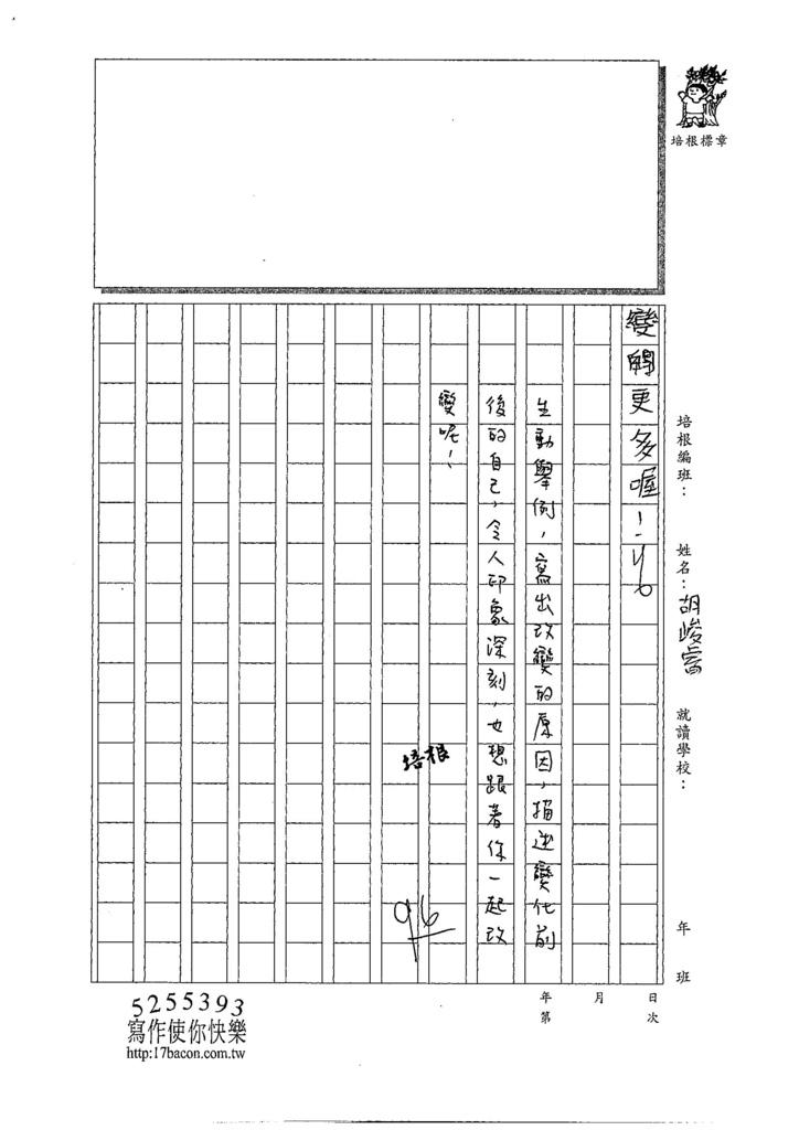 107W5309胡峻睿 (4).jpg