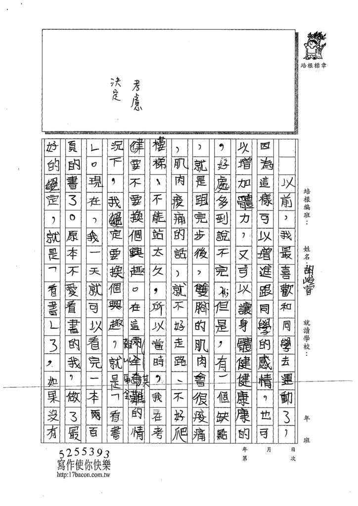 107W5309胡峻睿 (2).jpg